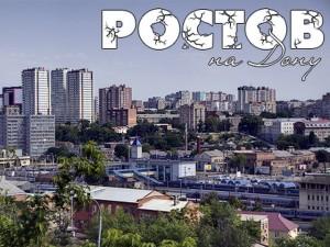 rostov-2